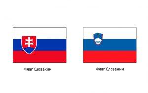 Словакия и Словения: в чем разница